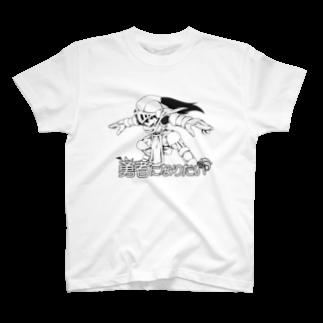ネオジムの『勇者になりたい』 T-shirts