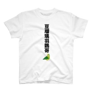豆瑠璃羽鸚哥グリーン♂ T-shirts