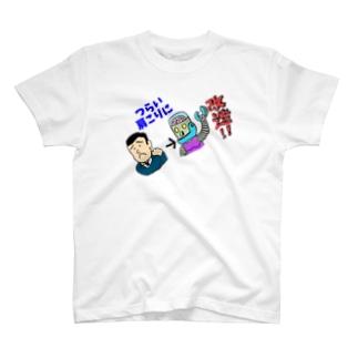 つらい肩こりに改造 T-shirts