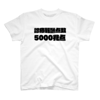 診療報酬 T-shirts