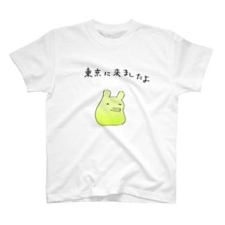 滝沢が来ましたよ(東京編) T-shirts