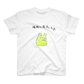 滝沢が来ましたよ(福岡編) T-shirts