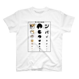 柴犬視力検査(枠あり・赤柴) T-shirts