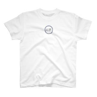 お酒 T-shirts