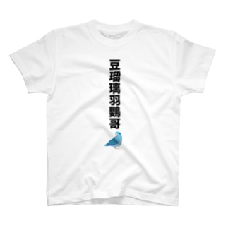 豆瑠璃羽鸚哥ブルー♂ T-shirts