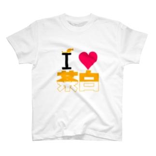 うちのねこのI ♡ 茶白猫 T-shirts