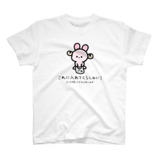 これに入れてくだしゃい! T-shirts