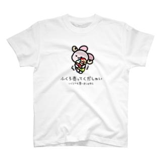 ふくろ売ってくだしゃい T-shirts