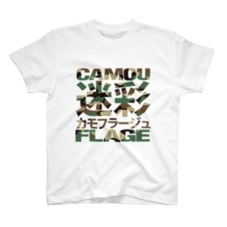 迷彩 T-shirts