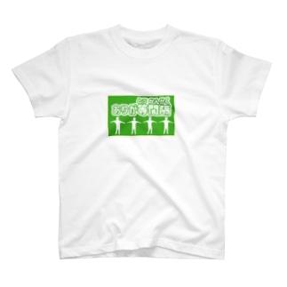 ありが等間隔 T-shirts