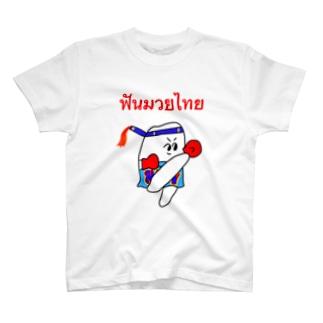 歯のムエタイ T-shirts