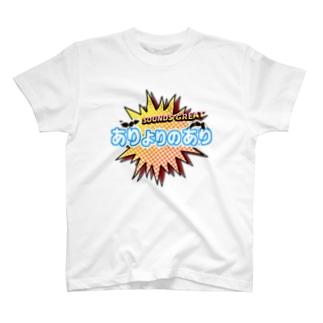 ありよりのありsounds great T-shirts