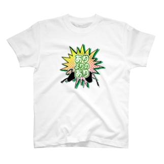 ありよりのあり ant T-shirts