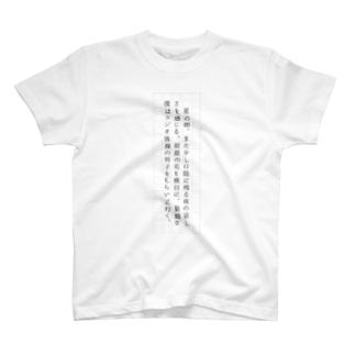 夏の言の葉ⅰ T-shirts