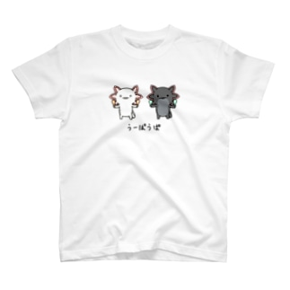 うーぱうぱ T-shirts