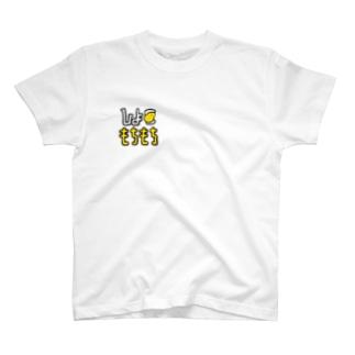 ひよこもちもち T-shirts