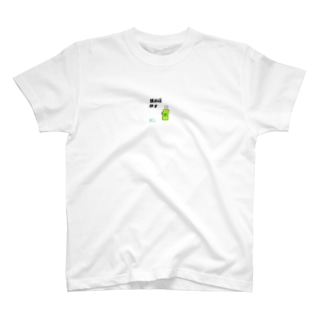 お父さん誤れば? T-shirts