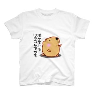 きゃぴばら【ボケてみろツッコんでやる】 T-shirts