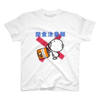 間食注意報 T-shirts