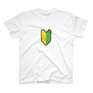 ずぶの初心者 T-shirts