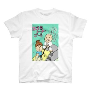 エスカレーターごっこ T-shirts