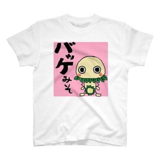 バッケみそ T-shirts