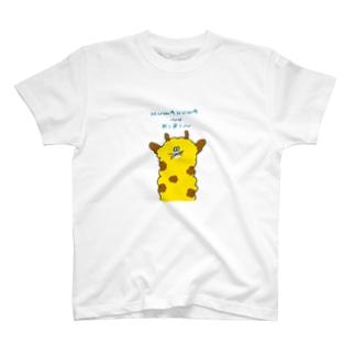 ふわふわのきりん🦒 T-shirts