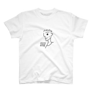 届いた手紙 T-shirts