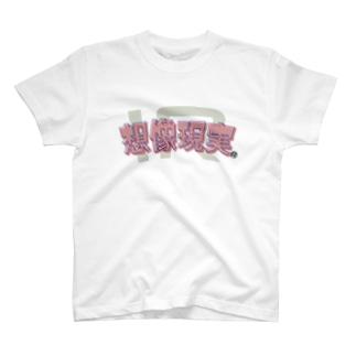 想像現実 T-shirts