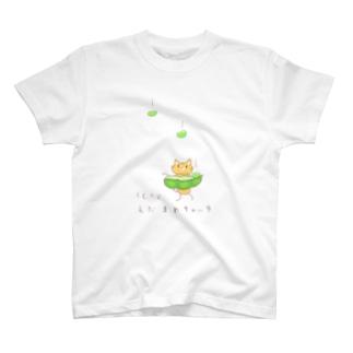 枝豆キャッチ T-shirts