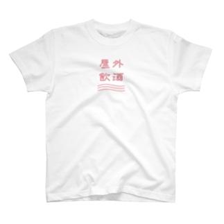屋外飲酒 T-shirts