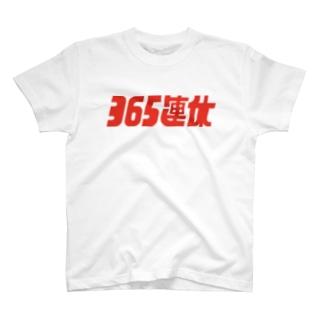 365連休 T-shirts