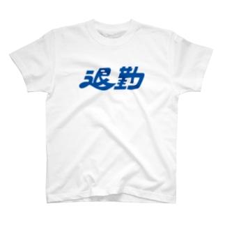 退勤 T-shirts