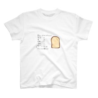 おおもりさんの食パン T-shirts