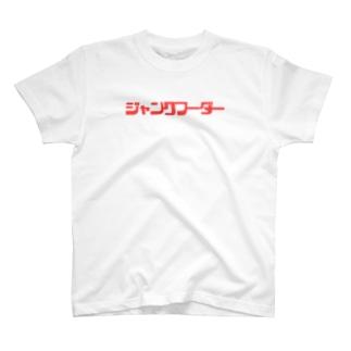 ジャンクフーダー R T-shirts