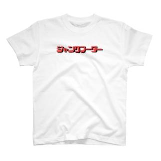 ジャンクフーダー BR T-shirts