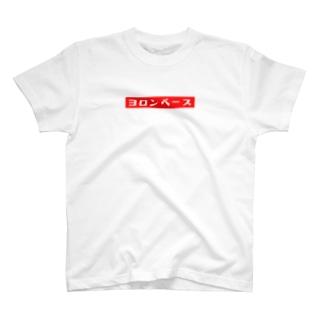 ユニセックス ヨロンベース T-shirts