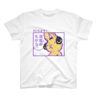 17、深度がちがう。 T-shirts