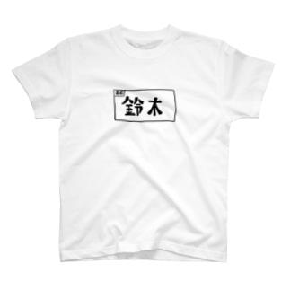 鈴木のグッズ T-Shirt
