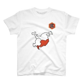 三国志Tシャツ【呉】 T-shirts