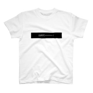 たすけて~~~~~! T-shirts