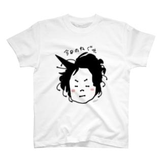 今日のねぐせ1 T-shirts