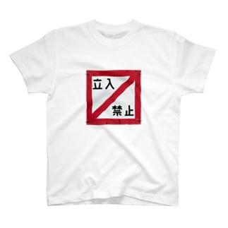 立入禁止 Tシャツ