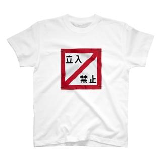 立入禁止 T-shirts