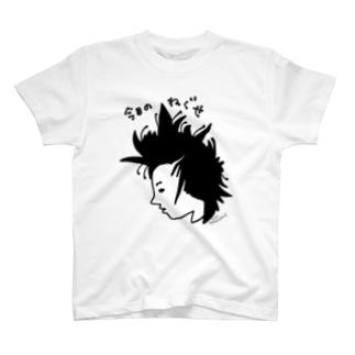 今日のねぐせ3 T-shirts