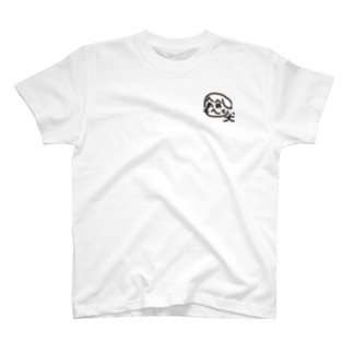 これはいぬです T-shirts