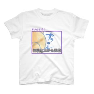 25、無駄な上から目線 T-shirts