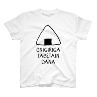 はらぺこたろうのおにぎりがたべたいんだな T-shirts