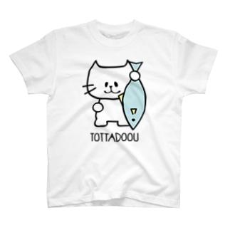 はらぺこたろうのとっとだどー T-shirts