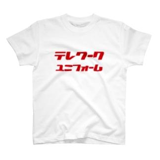 テレワークのユニフォーム T-shirts